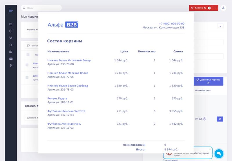 Экспорт корзины в PDF