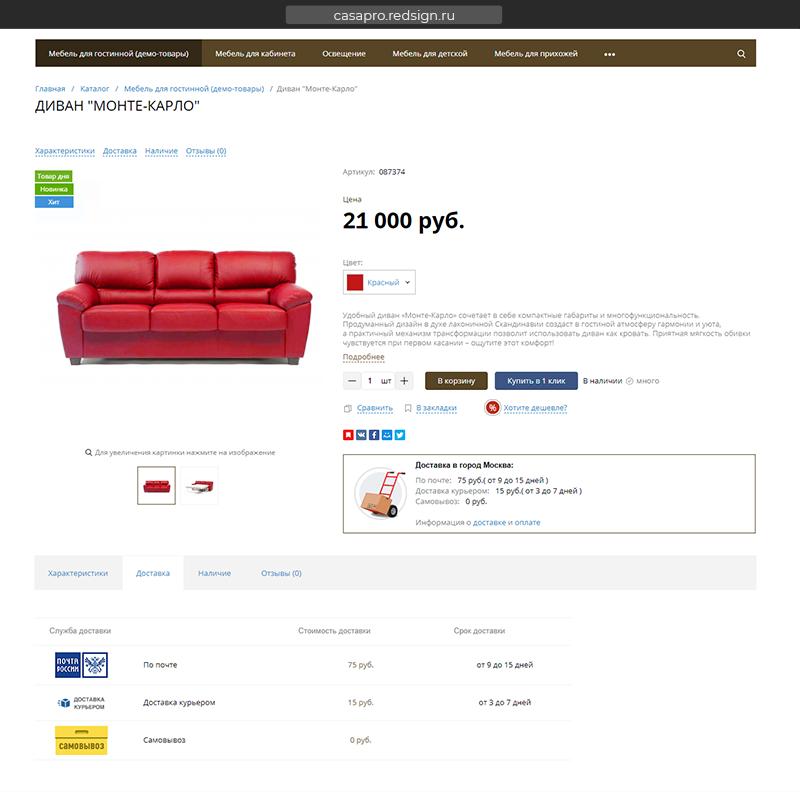 e3149086c24 1С-Битрикс - CasaPRO  мебель для дома