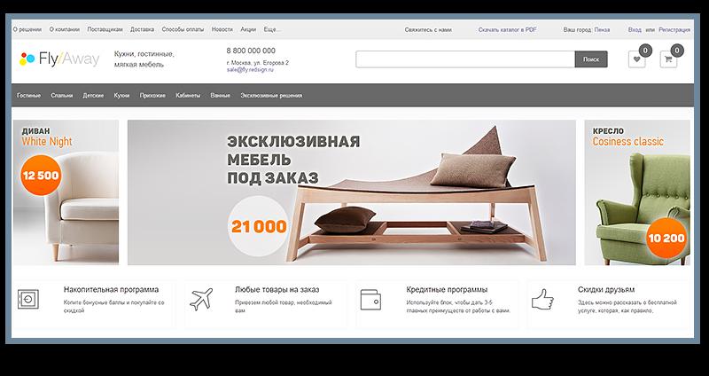 FlyAway - это самый яркий и воздушный шаблон для мебельщиков с крайне удобной мобильной версией