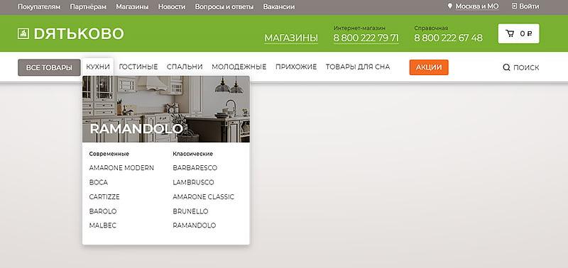Главное меню сайта Дятьково