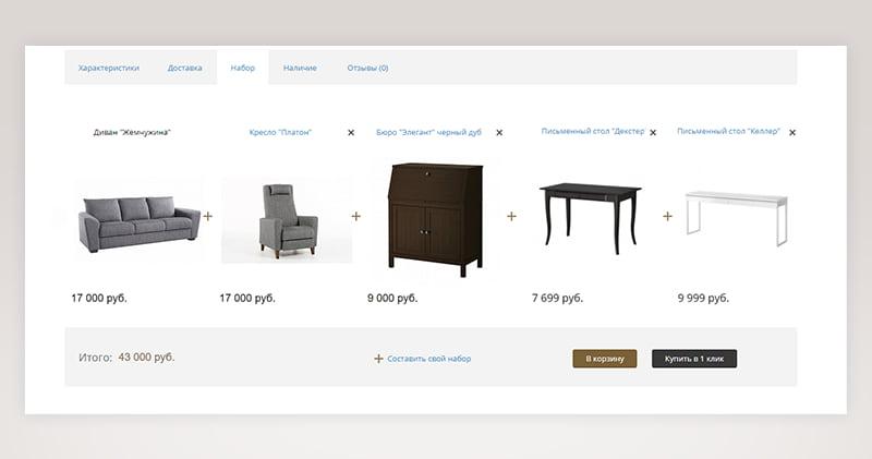Набор мебели в интернет магазине CasaPRO