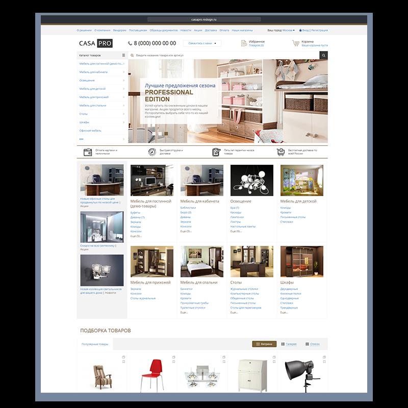 Шаблон интернет магазина мебели CasaPRO