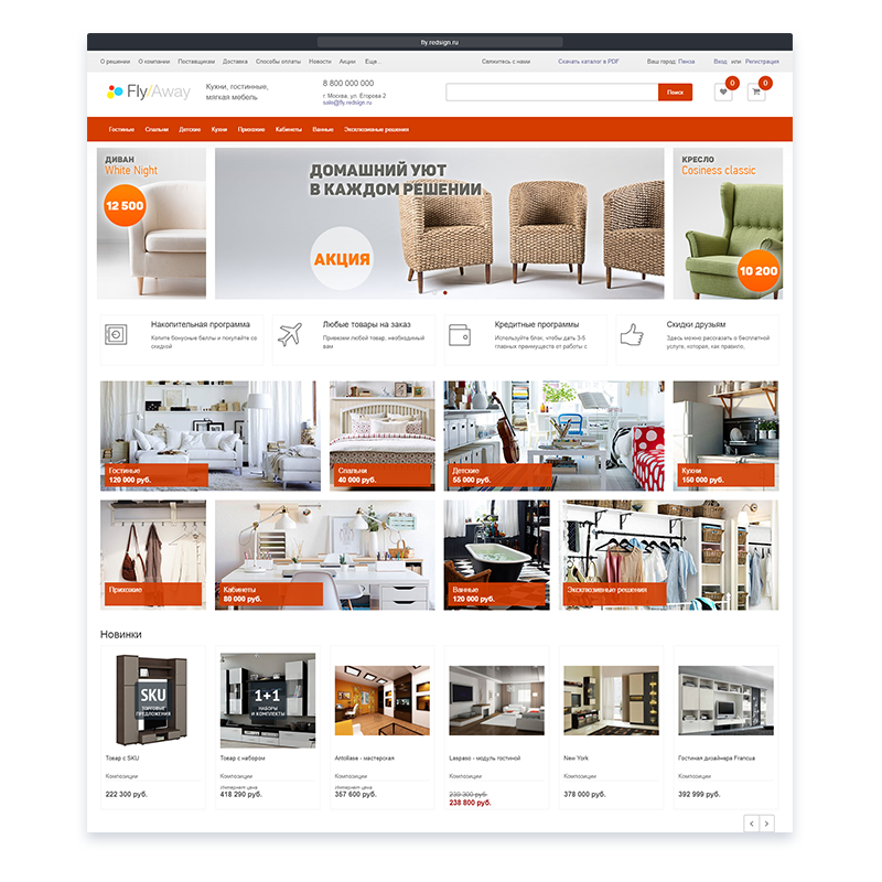 Шаблон интернет магазина мебели FlyAway