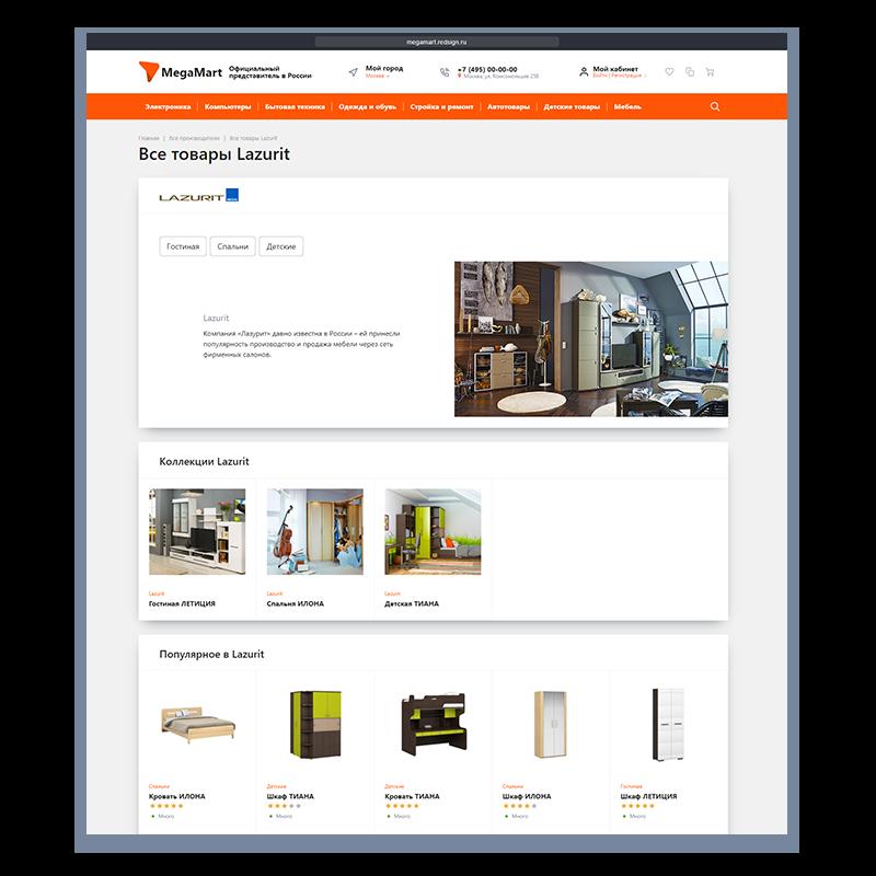 Вид каталога с коллекциями мебели в шаблоне MegaMart