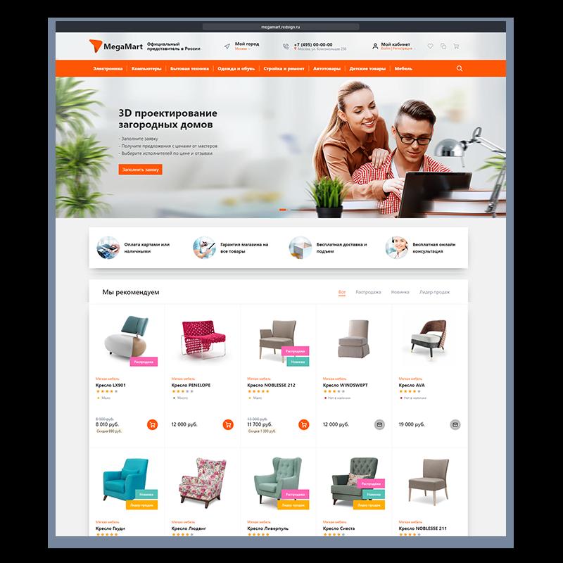 Шаблон интернет магазина мебели MegaMart