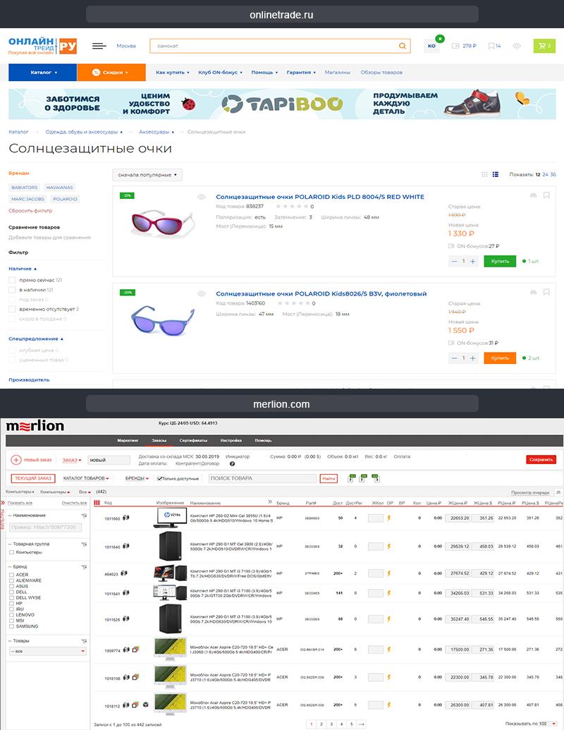 Интерфейс каталога товаров розничного и оптового магазинов