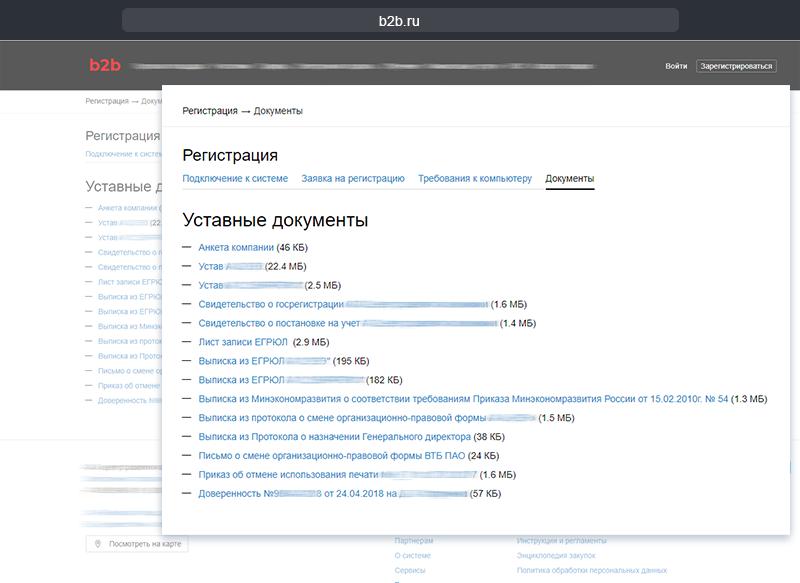 Раздел с документами в системе B2B