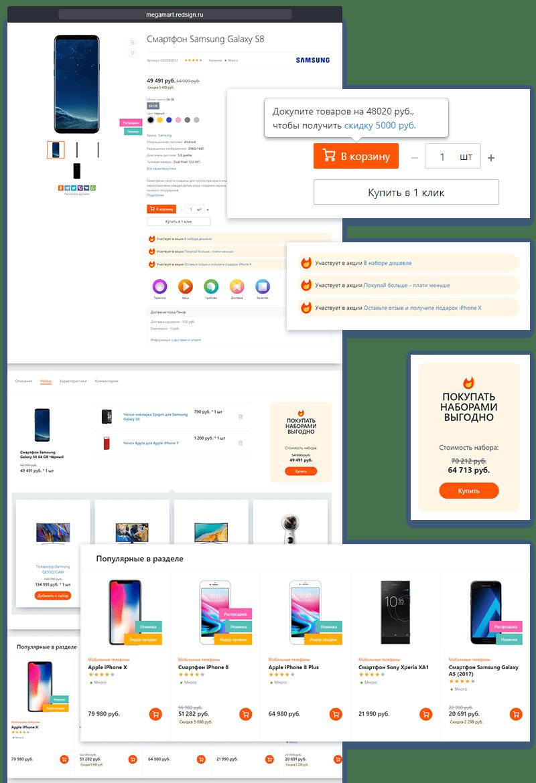Инструменты увеличения суммы покупки в интернет магазине Megamart