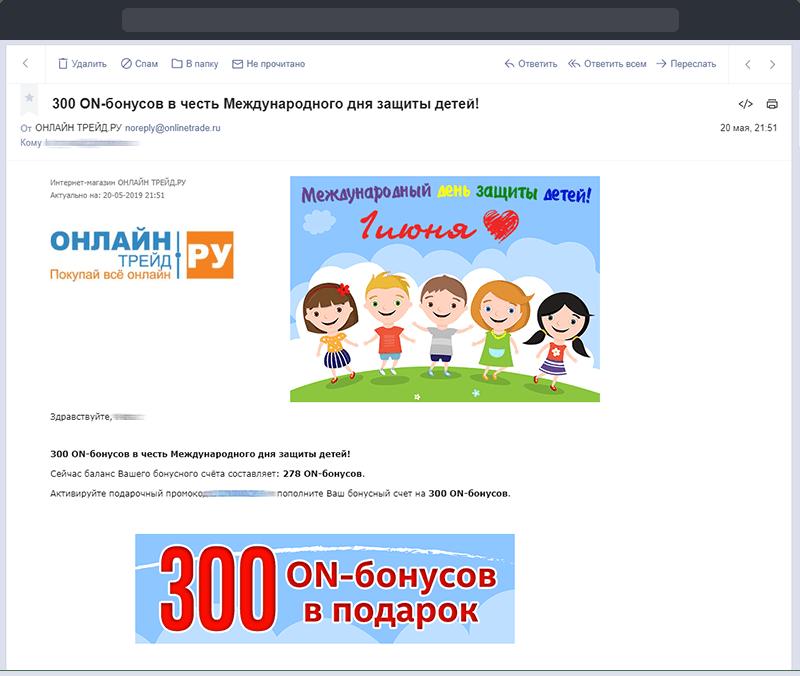 Пример рассылки клиентам от магазина onlinetrade.ru