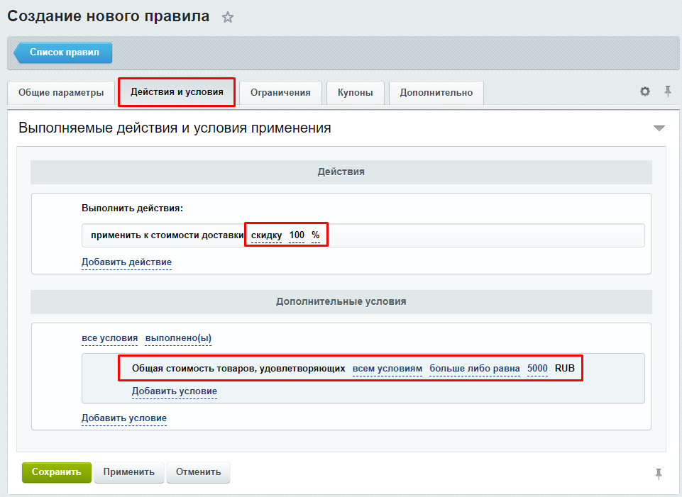 Правило работы с корзиной Битрикс: настройка бесплатной доставки при покупке от 5000 рублей