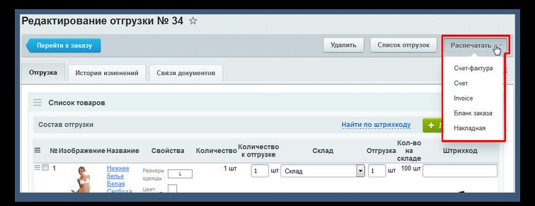 Экран печати сопроводительных документов к заказу в Битрикс