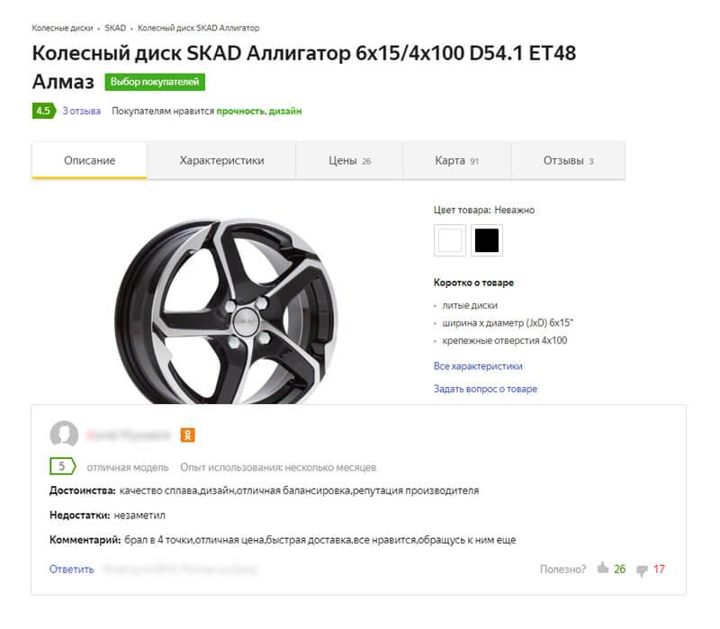 Единые отзывы в карточке товара на Яндекс.Маркет