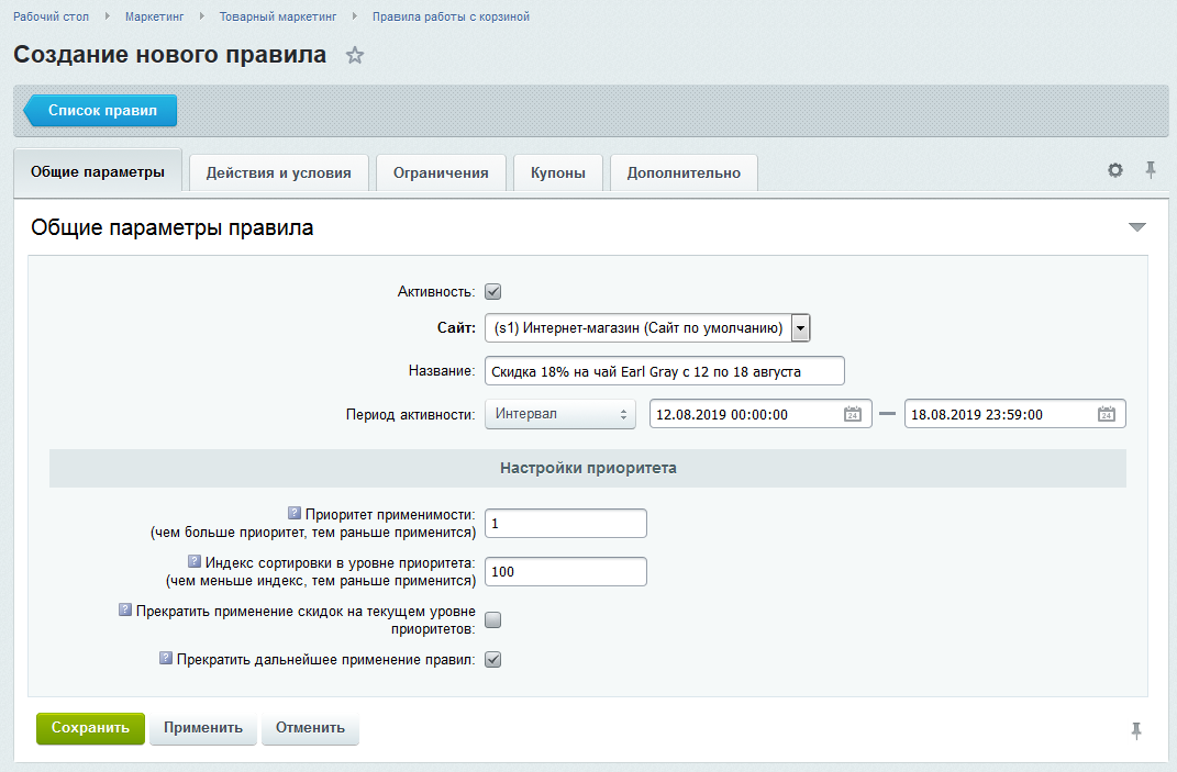Заполнение вкладки Общие параметры