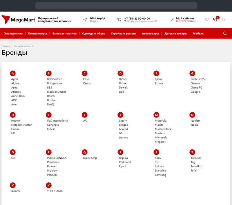Страница списка брендов и коллекций (мегамарт)