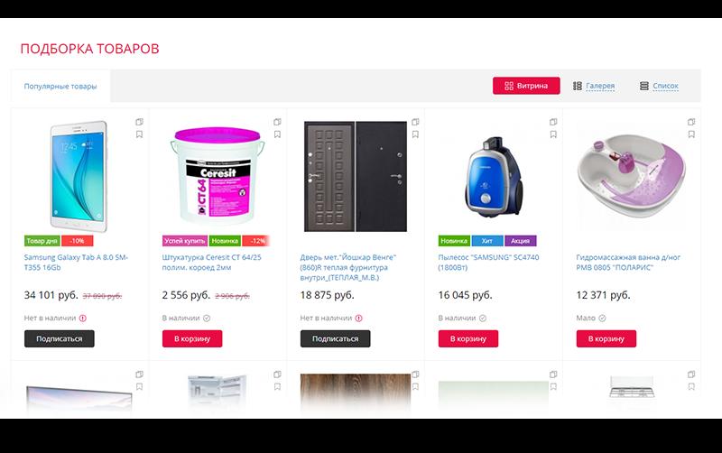 Блок Популярные товары на главной странице