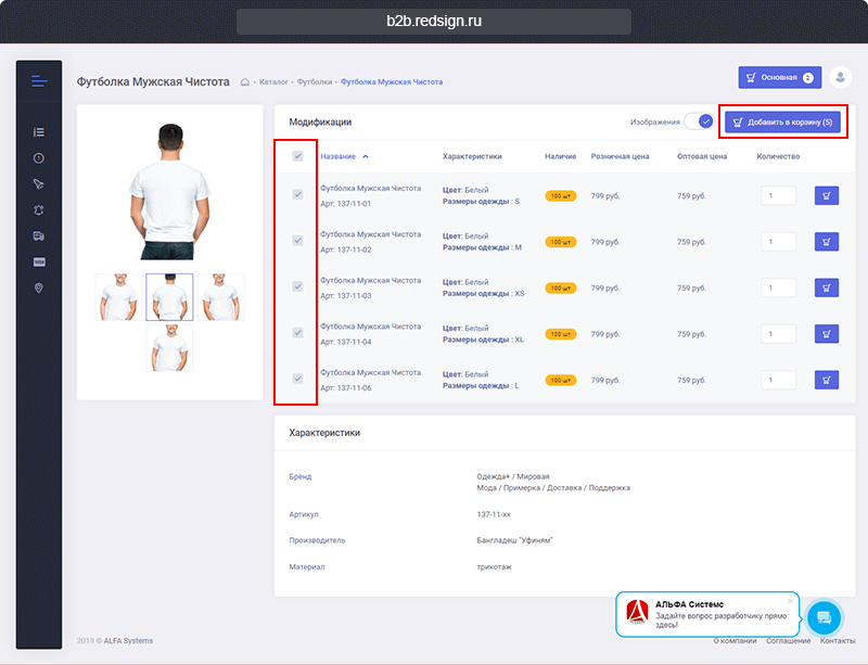 Оптовая продажа одежды размерным рядом