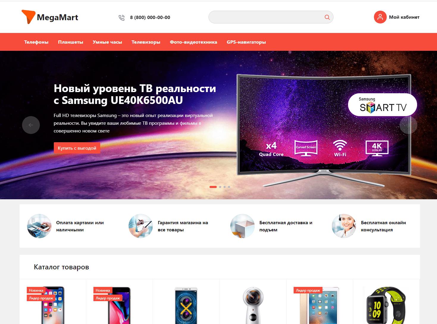 Главная страница облачного интернет магазина АЛЬФА: MegaMart24