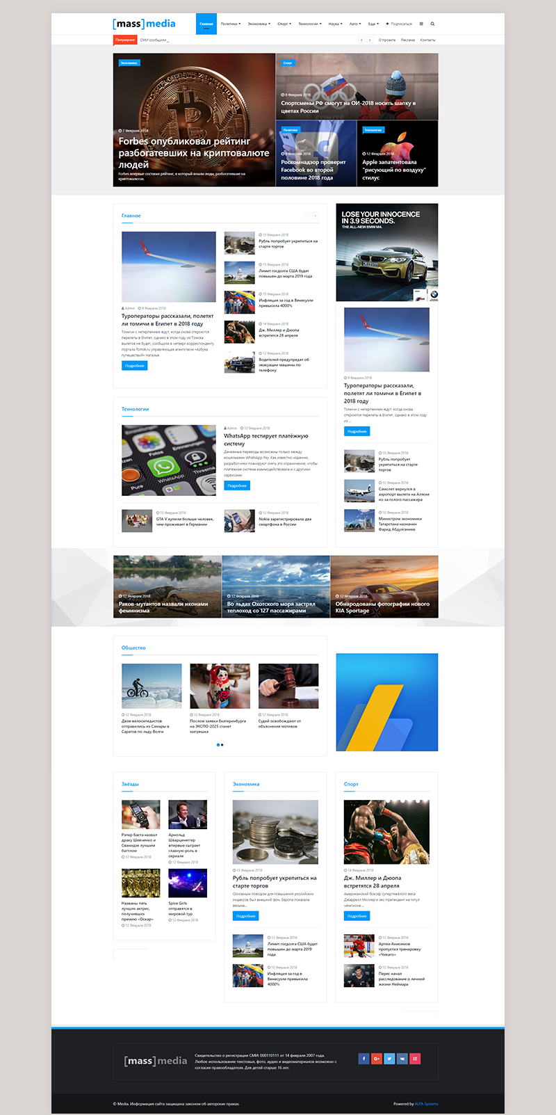 Главная страница шаблона новостного портала Media