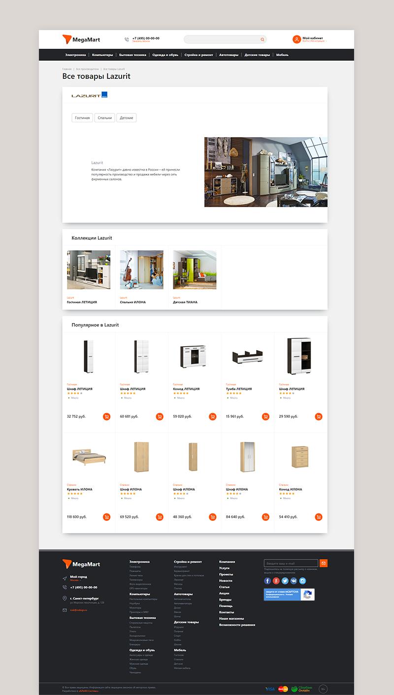 Скриншот каталога с коллекциями мебели в интернет магазине
