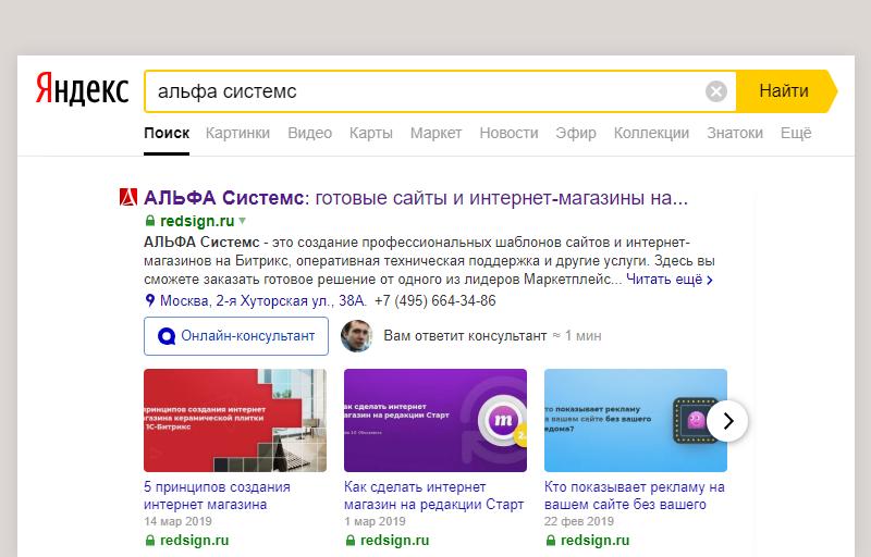 Вид контактной информации в выдаче Яндекс. Микроразметка hCard