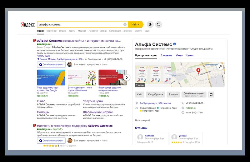 Cтраница новостей с микроразметкой в результатах поиска Яндекс
