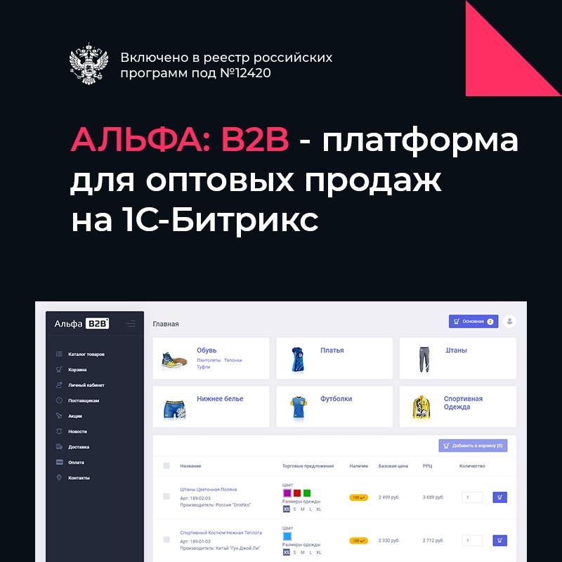 АЛЬФА: B2B - платформа для оптовых продаж на 1С-Битрикс