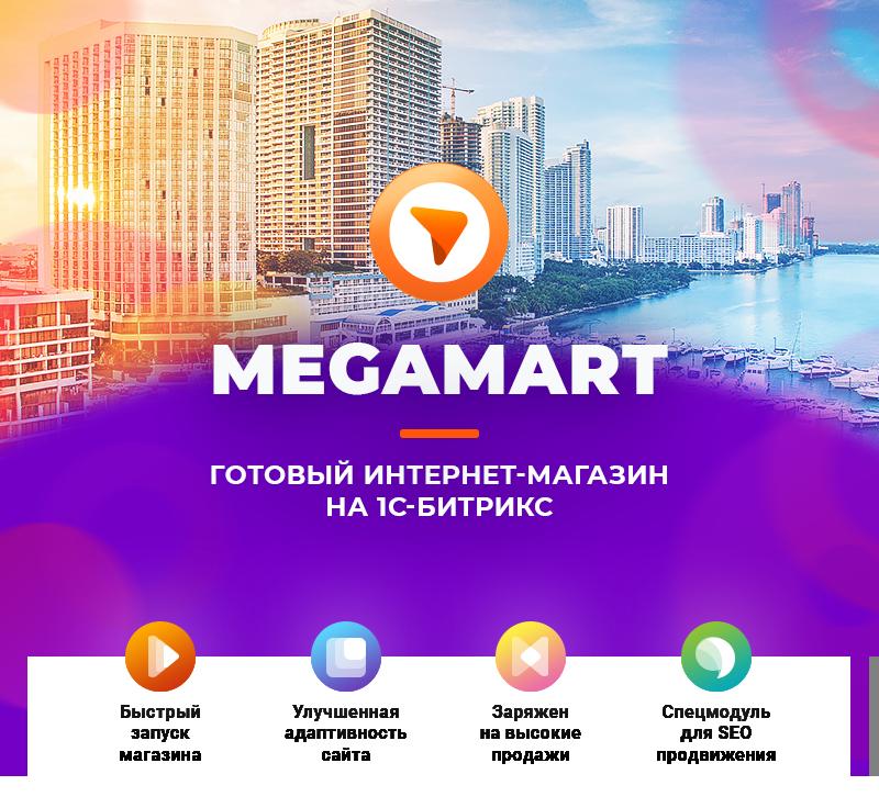 b18937e58 MegaMart – интернет магазин (Новинка 2019) – описание шаблона, цена без  1С-Битрикс: 31 900 руб., галерея изображений, примеры сайтов, бесплатное  демо ...