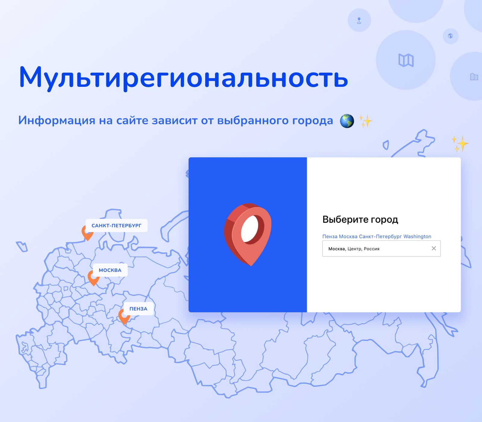 Мультирегиональность: информация на сайте зависит от выбранного города Пенза... Москва... Санкт-Петербург... Вашингтон